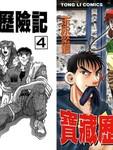宝藏历险记漫画第4卷