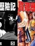 宝藏历险记漫画第5卷