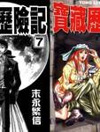 宝藏历险记漫画第7卷