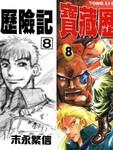 宝藏历险记漫画第8卷