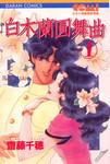 白木兰圆舞曲漫画第1卷