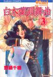 白木兰圆舞曲漫画第3卷