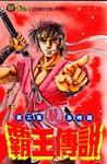 霸王传说漫画第16卷