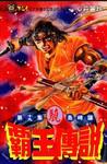 霸王传说漫画第19卷