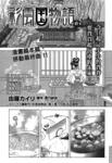 彩云国物语漫画第35话