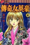 传奇女英豪漫画第4卷