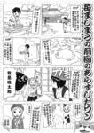 草莓棉花糖漫画11年5月号