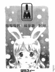 草莓棉花糖漫画11年6月号