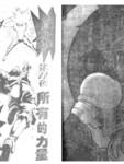 阿拉伯大魔神战记漫画第22话