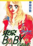 东京BabyGame漫画第2卷