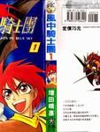 风中骑士团漫画第1卷