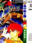 风中骑士团漫画第5卷