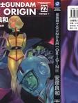 高达origin漫画第22卷