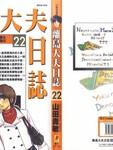 孤岛诊疗所漫画第22卷