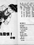 灌王乔丹漫画第8卷
