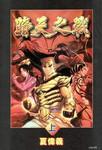 暗天之战漫画第1卷