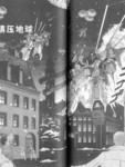 机动战士高达W无尽的华尔兹漫画第4话