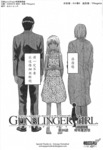神枪少女漫画第98话
