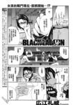 黑礁漫画第84话