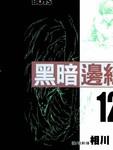 黑暗边缘漫画第12卷