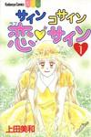 爱情函数漫画第1卷