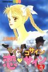 爱情函数漫画第3卷