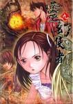 灵幻使者漫画第9卷