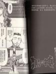 黑神漫画15卷特别篇