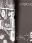 黑神漫画第108话