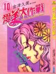 爱美大作战漫画第10卷