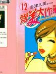 爱美大作战漫画第12卷