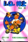 阿拉蕾漫画第18卷