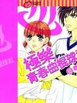 极乐青春曲棍球部漫画第10卷