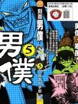 假面女佣卫士漫画第5卷