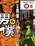 假面女佣卫士漫画第6卷