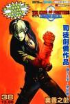 拳皇2000漫画第200038卷