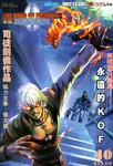 拳皇2000漫画第200040卷
