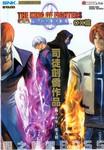 拳皇2000漫画第200041卷