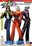 拳皇2003漫画第2003卷