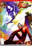 拳皇2003漫画第200310卷