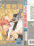 冰之魔物语漫画第22卷
