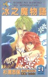 冰之魔物语漫画第24卷