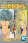 冰之魔物语漫画第25卷