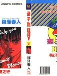 BOY圣子到漫画第32卷