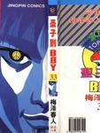 BOY圣子到漫画第33卷