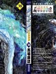 空手小霸王漫画第38卷