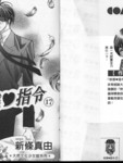快感乐园漫画第17卷