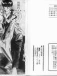 绝爱2:Bronze漫画第7卷