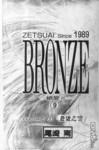 绝爱2:Bronze漫画第9卷