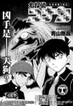 名侦探柯南漫画第1002话